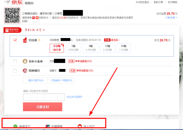 京东商城买东西可以用朋友的白条支付吗?