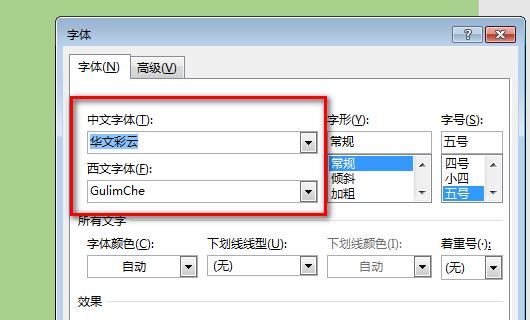 word黑体字体_Word 中怎么设置输入中文时默认是黑体,输入英文时默认是另外一 ...