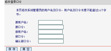 tplink无线路由器插线_tplink怎么改密码