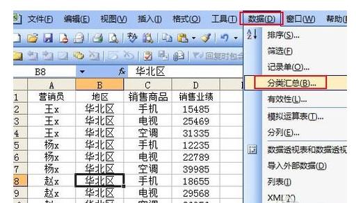 excel多项数据分类汇总步骤