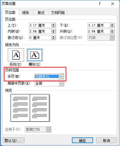 a4纸打印页边距设置_一word封面(A4)怎么样打印到A3纸张上_百度知道