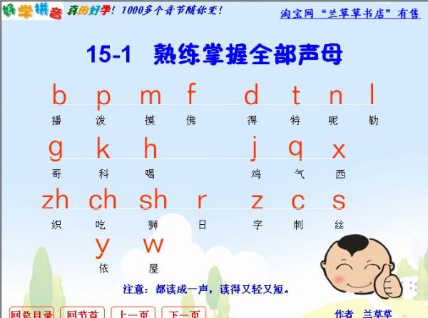 声母是平舌音的音节_拼音字母,声母 单韵母 复韵母 前鼻音韵母 后鼻音韵母 整体认读 ...