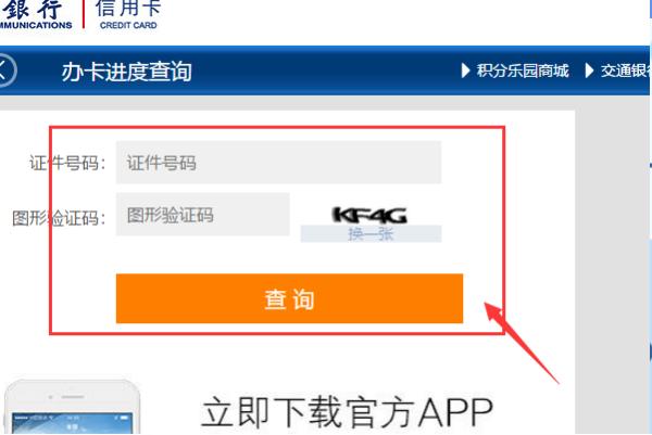 【交通银行信用卡进度】交通银行信用卡怎么查询申请进度