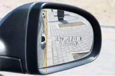 科目三坡道定点停车30cm距离如何判断?