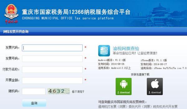 四川国税局发票查询_重庆市国税局如何查询发票_百度知道
