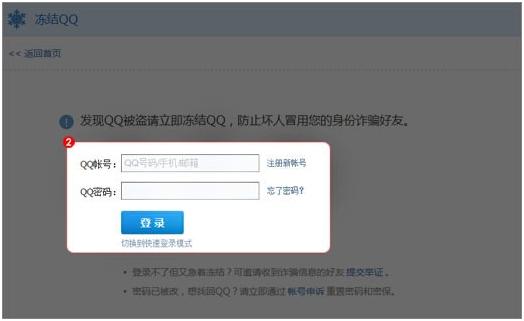 qq帐号被异常登录_怎样解除QQ账号冻结_百度知道