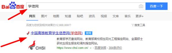 中国数控信息网网_查询个人学历_百度知道