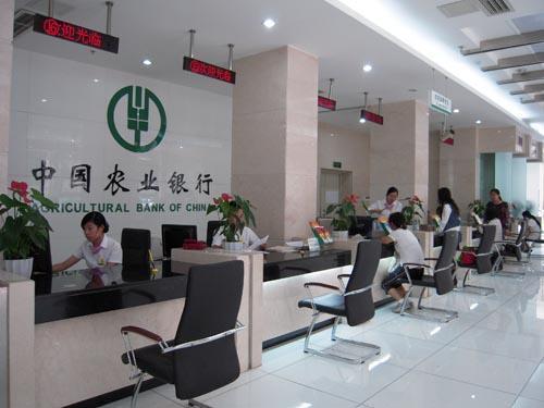 银行放假时间_中国农业银行周六日,工作人员上班吗_百度知道