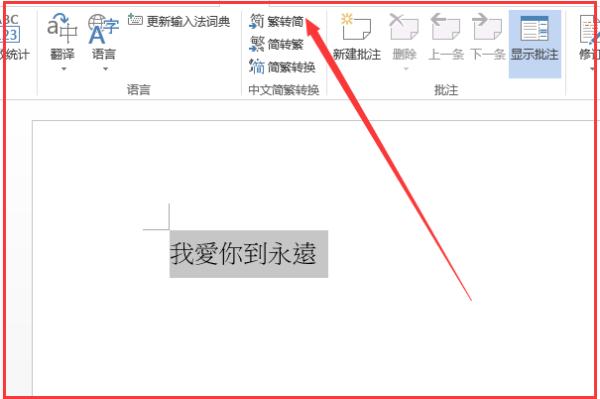 word 繁体字 简体字_如何在Word中把繁体字转为简体字方法_百度知道