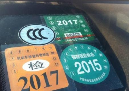 机动车行驶证_轿车前车窗要贴什么标志_百度知道
