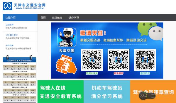天津交通安全网图片 200096 600x351
