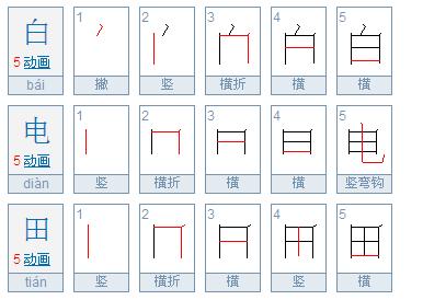 白 电 田的正确笔划笔顺 为什么有的说是横折有的说是横折钩,哪个