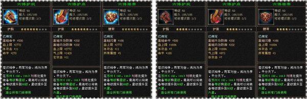 天龙八部3武器升星_天龙八部六博装备的属性_百度知道