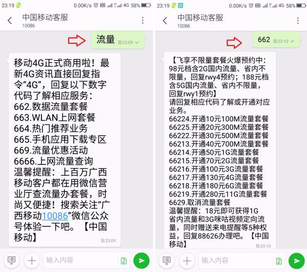 怎么样通过发短信更改中国移动卡的流量套餐