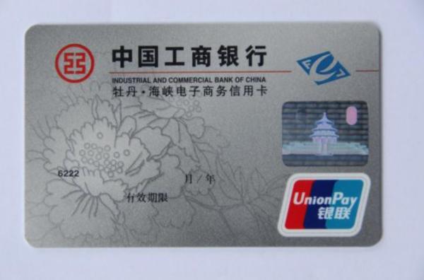 异地跨行还信用卡_工行牡丹双币信用卡的优缺点_百度知道