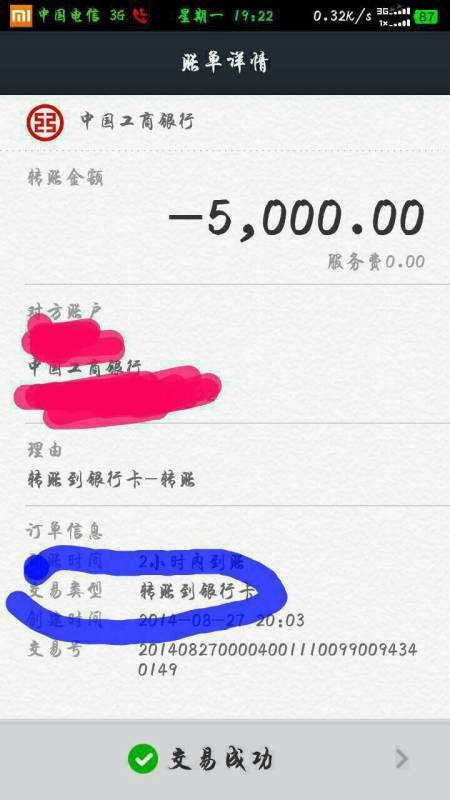 手机支付宝转账到银行卡截图_手机版支付宝里的,帐户余额里的,余额转出(提现)余额是转 ...