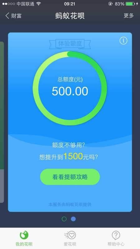 今晚在苹果官网购买手机用花呗支付,过后取消订单了,但是花呗额度怎么还没变?
