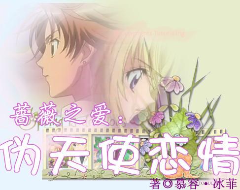 小说名 守护甜心之淡紫蔷薇 ,作者冰小菲,求一个好看的封面 呐呐图片