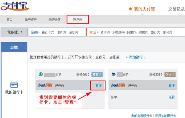 中国银行如何关闭快捷支付