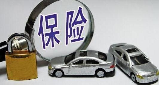 【新车买什么保险】新车第一年都需要买什么保险?