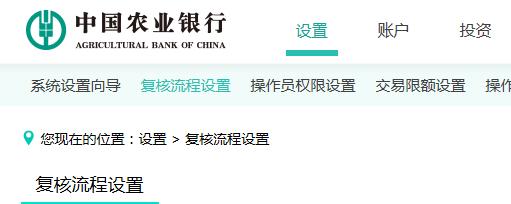农行网上银行转账时出现错误代码320083:转出金额超过系统设置的业务限额,怎么处理?