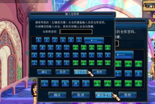 dnf仓库密码_DNF仓库怎么设置密码_百度知道
