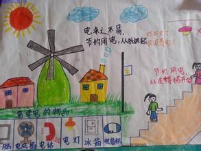 节水节电节粮的绘画图片谢谢图片