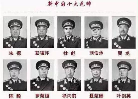 新中国十大将军_中国的十大元勋,十大将军都有谁??_百度知道