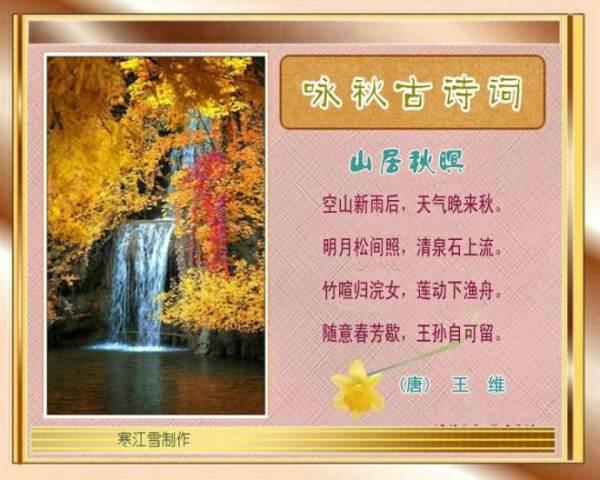 天气古诗词 古诗词关于天气的诗句 诗词歌曲 第2张