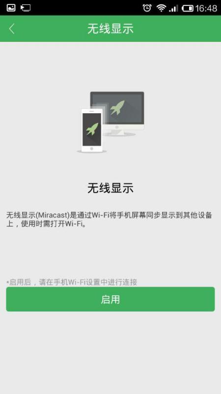 华为荣耀6怎么连接创维电视?