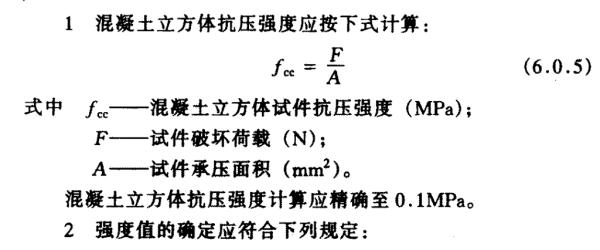 立方体轴心抗压强度_混凝土试件抗压强度计算公式_百度知道