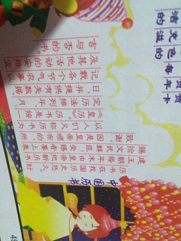 关于元旦的来历20字_春节的手抄报图片_百度知道
