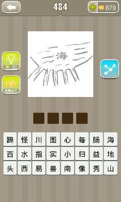 海字猜成语是什么成语_成语玩命猜安卓版6 6答案