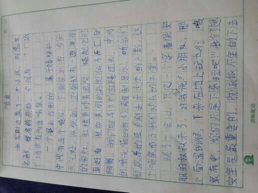 小学四年级一单元作文只能写一处景物,注意只能写一处,400字左右吧图片