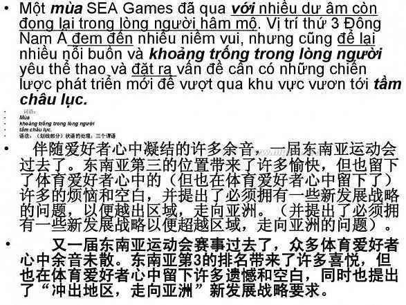 越南说什么语言