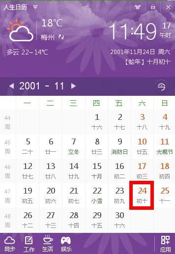 2012年11月8日农历_2001年阴历10月10日是阳历几月几号_百度知道
