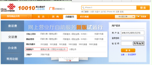 河北联通营业厅缴费_在中国联通网上营业厅缴费,为什么不出银行缴费页面?_百度