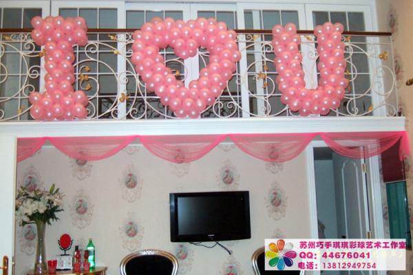 结婚布置_结婚新房气球布置图片_百度知道