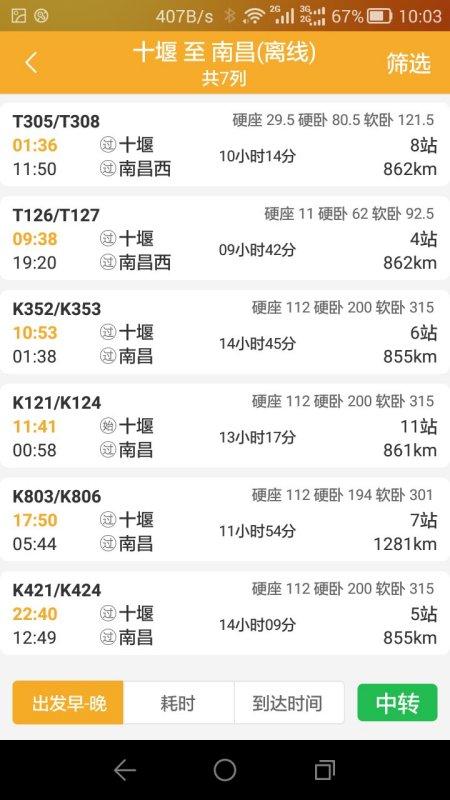 十堰至江西火车票图片 59693 450x800