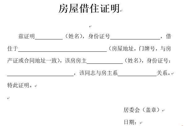 房屋证明范文_北京市居住证明怎么写_百度知道