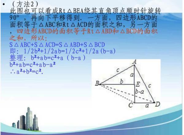 bfe是什么意思_对任意的符合条件的直角三角形绕其锐角顶点旋转90度所得图案 ...
