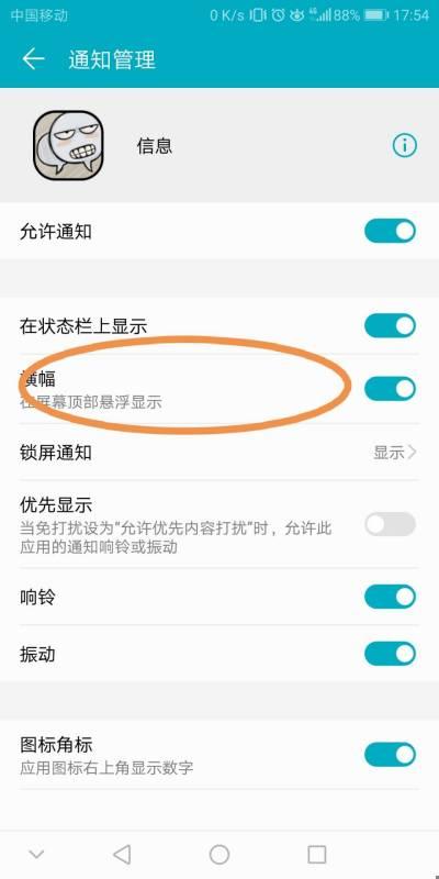 怎么设置华为手机验证码在顶部显示?