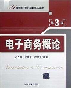 大学电子商务专业都要学习哪些课程