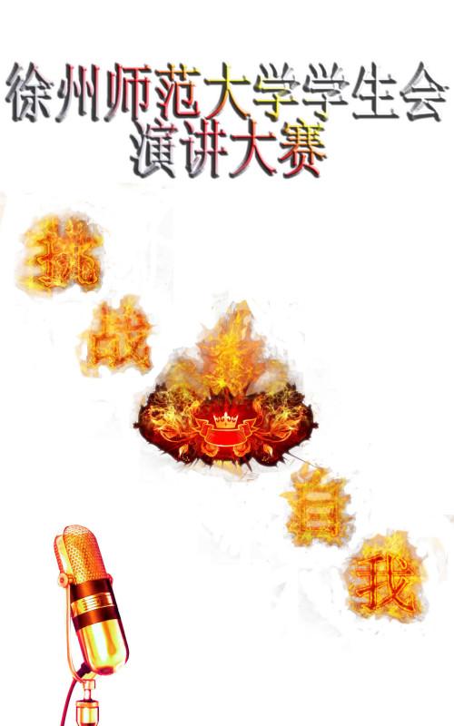 求演讲比赛宣传海报的背景素材图片