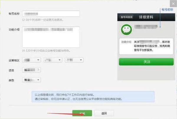 微信注册_企业申请微信订阅号需要什么资料_百度知道