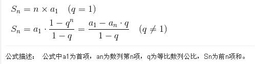 等比数列公式_等比级数求和公式是什么_百度知道