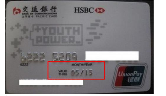 【交通信用卡】交通银行的信用卡的好处和坏处?
