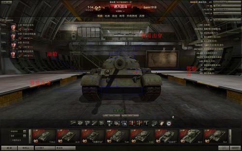 坦克世界中的T54的弱点在那里