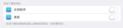 iphone6 appstore怎么设置手机软件自动更新改成手动!还有系统自动更新!!改成手动