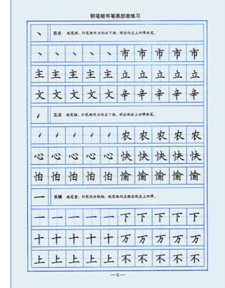 1 怎样练字 楷书笔画与部首 基础练习